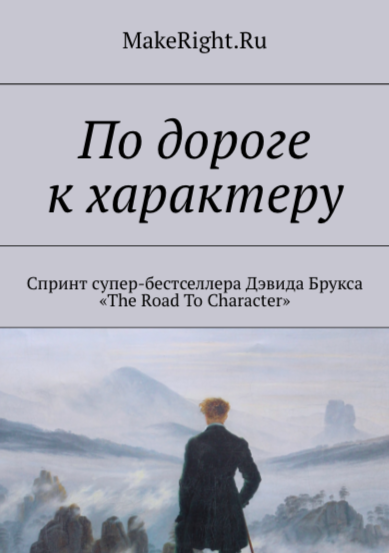 Дэвид Брукс «The Road To Character»