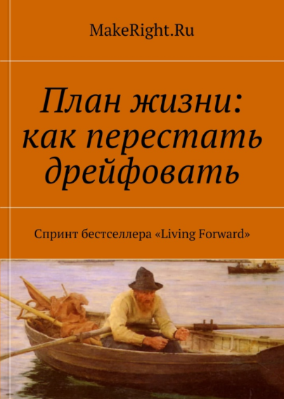 «Living Forward» Майкла Хайатта и Дэниэла Гаркави