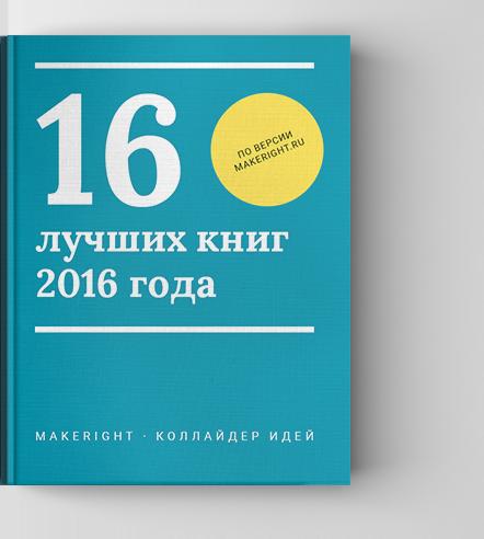 сказал, рейтинг книг 2016 2017 годов Ебет беременную